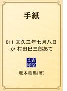 【11-15セット】手紙(青空文庫)