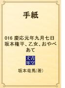 【16-20セット】手紙(青空文庫)