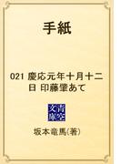 【21-25セット】手紙(青空文庫)