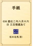 【36-40セット】手紙(青空文庫)