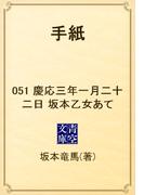 【51-55セット】手紙(青空文庫)