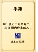 【91-95セット】手紙(青空文庫)
