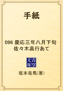 【96-100セット】手紙(青空文庫)