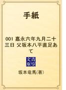 【全1-121セット】手紙(青空文庫)
