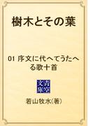 【全1-37セット】樹木とその葉(青空文庫)