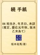 【6-10セット】続 手紙(青空文庫)