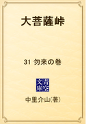 【31-35セット】大菩薩峠(青空文庫)