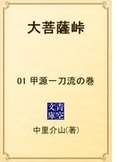 【全1-41セット】大菩薩峠(青空文庫)