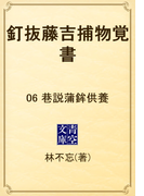 【6-10セット】釘抜藤吉捕物覚書(青空文庫)