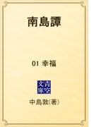 【全1-3セット】南島譚(青空文庫)