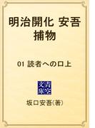 【1-5セット】明治開化 安吾捕物(青空文庫)