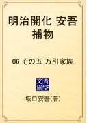 【6-10セット】明治開化 安吾捕物(青空文庫)