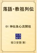【全1-4セット】落語・教祖列伝(青空文庫)