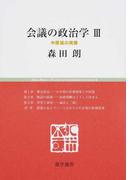 会議の政治学 3 中医協の実像