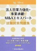 法人営業力強化・事業承継・M&Aエキスパート試験対策問題集 '16−'17年版