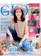 GLOW (グロー) 2016年 08月号 [雑誌]