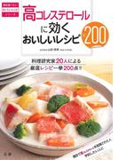 高コレステロールに効くおいしいレシピ200
