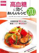 高血糖に効くおいしいレシピ200