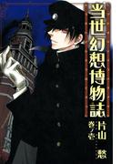 当世幻想博物誌(1)(ZERO-SUMコミックス)