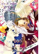 ジョーカーの国のアリス~サーカスと嘘つきゲーム~(2)(ZERO-SUMコミックス)