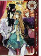 ハートの国のアリス~帽子屋と深夜のお茶会~(1)(ZERO-SUMコミックス)