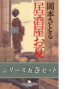 居酒屋お夏 五巻セット【電子版限定】
