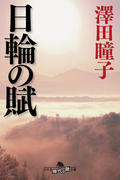 日輪の賦(幻冬舎文庫)