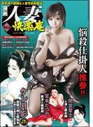 漫画人妻快楽庵 Vol.2