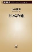 日本語通(新潮新書)(新潮新書)