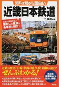 知れば知るほど面白い近畿日本鉄道 近畿〜東海を結ぶ懐かしの風景&名車両も紹介!