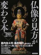 仏像の見方が変わる本 籔内佐斗司・島田裕巳が徹底解説!