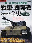 第一次・第二次世界大戦戦車・戦闘機全史 戦争を一変させたヨーロッパ戦線の新兵器