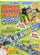 DVDでわかる!マインクラフト超テクニック