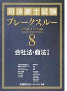 司法書士試験ブレークスルー 8 会社法・商法 1