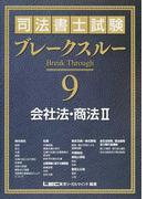 司法書士試験ブレークスルー 9 会社法・商法 2