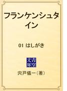 【全1-3セット】フランケンシュタイン(青空文庫)