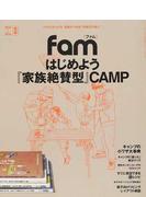 fam はじめよう『家族絶賛型』CAMP 2014→2016合本