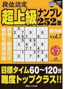 段位認定超上級ナンプレ252題傑作選 vol.7