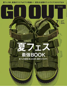 OUTDOOR STYLE GO OUT 2016年7月号 Vol.81(GO OUT)