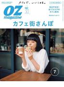 OZmagazine 2016年7月号 No.531(OZmagazine)