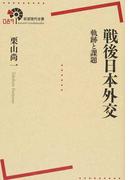 戦後日本外交 軌跡と課題