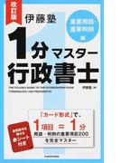 伊藤塾1分マスター行政書士 改訂版 重要用語・重要判例編