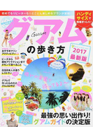 グアムの歩き方 ハンディ 2017