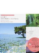 心を癒す日本の絶景ヒーリングぬりえ 英訳つき