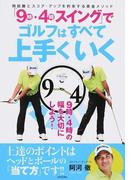 「9時・4時スイング」でゴルフはすべて上手くいく 飛距離とスコア・アップを約束する黄金メソッド