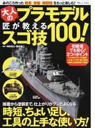 大人のプラモデル匠が教えるスゴ技100! あのころ作った戦車、軍艦、戦闘機をもっと楽しむ!