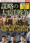 謀略の太平洋戦争 暗号を解読されなければ、「大和」は沖縄に到達できた
