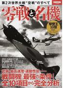 """零戦と名機 第2次世界大戦""""空戦""""のすべて"""