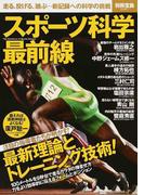 スポーツ科学最前線 走る、投げる、跳ぶ…新記録への科学の挑戦