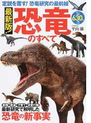 最新版!恐竜のすべて 定説を覆す!恐竜研究の最前線